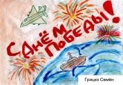 итоги творческого конкурса «Слава Отечеству!»