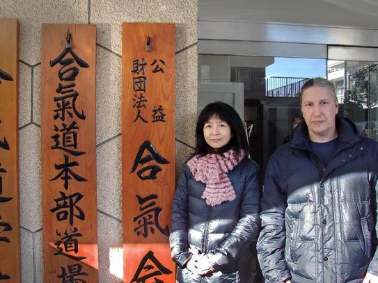 Япония, тренировки в Хомбу Додзё.